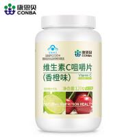 康恩贝-维生素C香橙味VC含片维C咀嚼片 1.2g*100