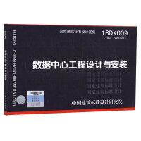 18DX009 数据中心工程设计与安装