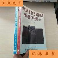 【二手旧书9成新】高级组合音响维修手册 1、2 两本合售 /本书编