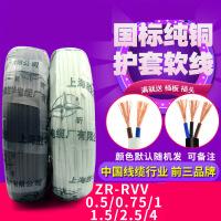 【支持礼品卡】国标铜芯护套线2芯3芯软电线电缆ZR-RVV0.75/1.5/2.5/4平方电源线 m8o