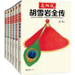 高阳版《胡雪岩全传》(珍藏版大全集・套装共6册)讲透一代商圣胡雪岩的天才与宿命,影响中国一代企业家的