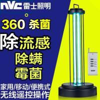 雷士紫外线杀菌灯宠物灭菌灯大瓦数卧室消毒灯家用除螨蓝光灯