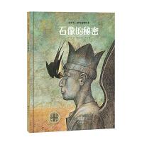 金羽毛・世界获奖绘本 石像的秘密