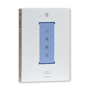 人间词话(词系列) 上海古籍出版