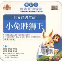 世界经典童话-小兔胜狮王-童音童画有声互动读物(CD+卡+书)( 货号:200001969942206)
