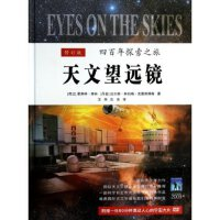 【RT4】天文望远镜400年探索之旅(修订版) 霍弗特・席林 上海科学技术文献出版社 9787543958043