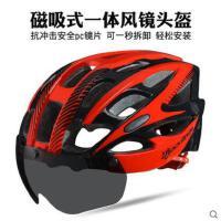 潮流防护安全帽子带眼镜自行车头盔带风镜一体男女山地车骑行装备