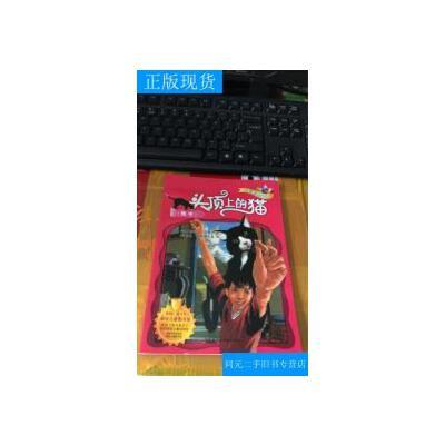 【二手旧书9成新】我是数学迷 头顶上的猫 (概率) /[美]爱德华·艾因霍恩 著;[?