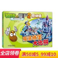 【正版现货】植物大战僵尸2酷拼插奇妙时空之旅魔法城堡大比拼3D立体拼图儿童立体拼图拼插拼装益智游戏书玩具中国少年儿童出