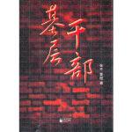 基层干部,江苏文艺出版社,张平黄煜9787539941486