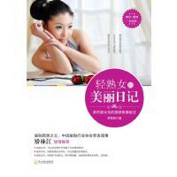 L正版轻熟女的美丽日记 荣格格 9787548410263 哈尔滨出版社
