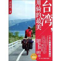台湾-用骑的美-一个人的单车环岛旅行【正版直发】
