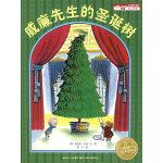 威廉先生的圣诞树(平)