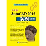 中文版AutoCAD 2015实例教程