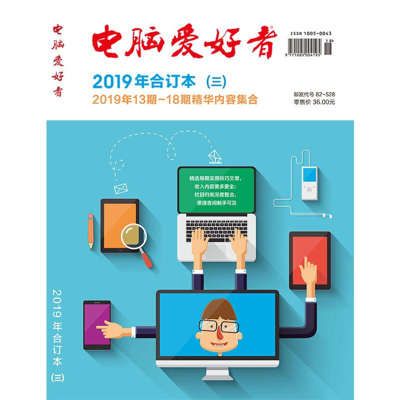 2019年《电脑爱好者》合订本(三)