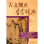 古文观止鉴赏辞典 鉴赏中国古文精华一百四十二篇,谈史论文,剖析艺术特色