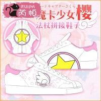 魔卡少女樱周边木之本樱板鞋百变小樱翅膀二次元动漫鞋子运动鞋 小樱鞋子