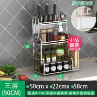 调料调味品架刀架用品3层壁挂落地 不锈钢厨房置物架收纳架