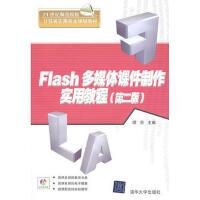 【正版二手8成新】Flash多媒体课件制作实用教程(第二版(配( 缪亮 清华大学出版社