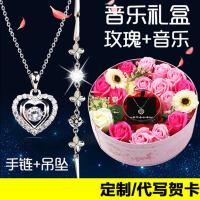 定制生日礼物女生浪漫创意特别实用惊喜情人节礼物送女友女朋友
