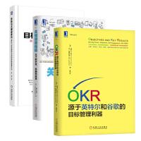 【包邮】OKR:源于英特尔和谷歌的目标管理利器+关键绩效指标:KPI的开发、实施和应用+OKR目标与关键成果法 套装3册