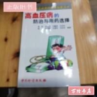 【旧书二手书85品】高血压病的防治与用药选择 /李耘 中国计量出版社