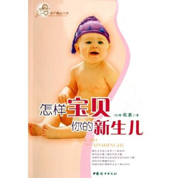 怎样宝贝你的新生儿 张惠 9787802031517 书耀盛世图书专营店