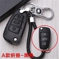 专用新17款奥迪A4L真皮钥匙包套16款奥迪Q7汽车智能遥控钥匙套扣 默认