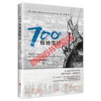 【旧书9成新】700天极地生还:沙克尔顿南极探险实录卡若琳亚历山大北京联合出版公司9787550239357