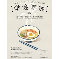 �W��吃�(樊登博士力�]!33���湍闾蕹��e�`�M食方式的�食��。)