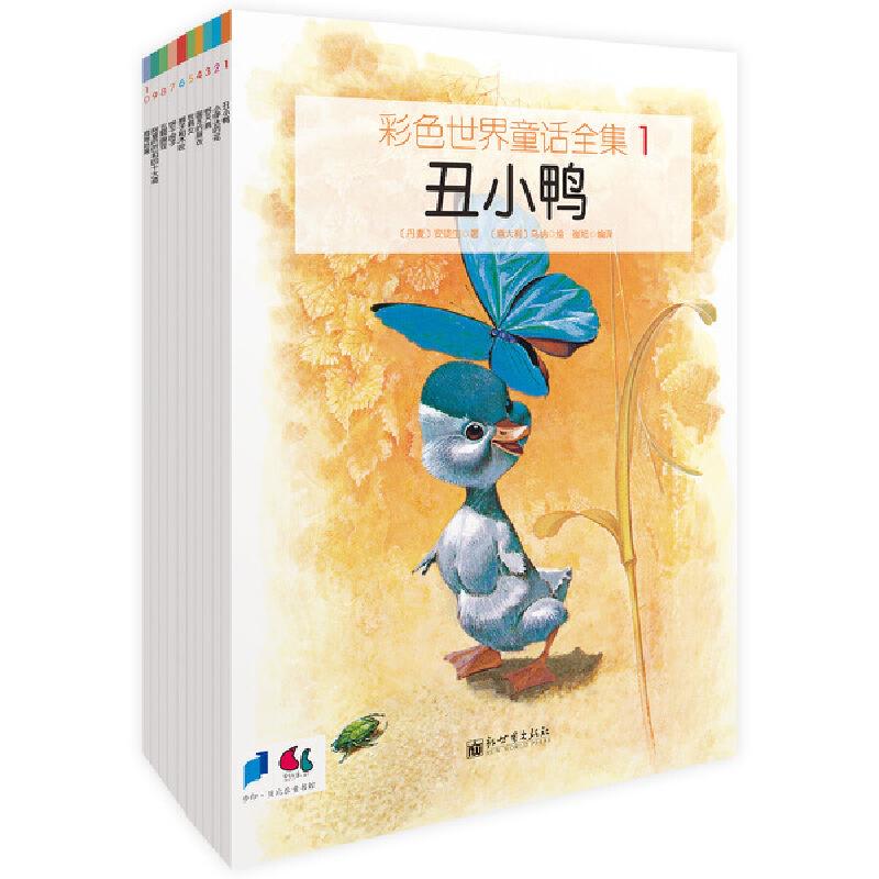 彩色世界童话(第1辑,全10册)