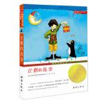 国际大奖小说・升级版--企鹅的故事