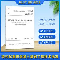 正版 JGJ/T187-2019 塔式起重机混凝土基础工程技术标准 替代JGJ/T187-2009塔式起重机混凝土基础工