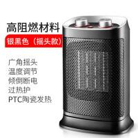 取暖器家用电暖气办公室暖风机迷你电暖器速热浴室小太阳 (摇头款)