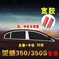 车窗亮条于荣威350 550 W5 荣威360车窗装饰条改装