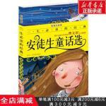 正版一生阅读的经典系列:安徒生童话选(彩图注音拼音版)