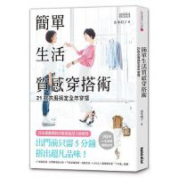 【预售】正版: 山本昭子 《简单生活质感穿搭术:21款衣服搞定全年穿搭》三采