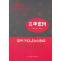 百年雀巢 韩大勇著 9787563930234 北京工业大学出版社