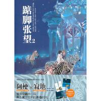 【二手书8成新】踮脚张望2 版 寂地 阿梗 黑龙江美术出版社 9787531829744