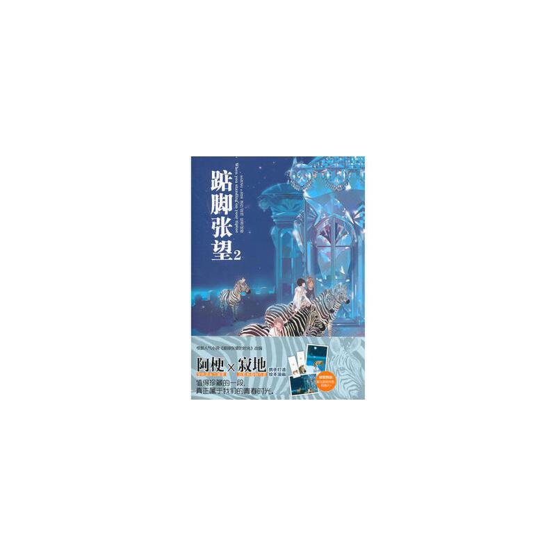 【二手书8成新】踮脚张望2 版 寂地 阿梗 黑龙江美术出版社 9787531829744正版图书,一般无光盘8成新左右,择优发货
