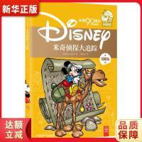 米奇侦探大追踪/米奇90周年纪念典藏版 美国迪士尼公司,曹艺嘉 9787556232161 湖南少年儿童出版社 新华书