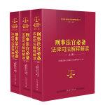 刑事法官必备法律司法解释解读(第三版)