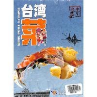 台湾菜(单碟装)DVD( 货号:1019110100011)