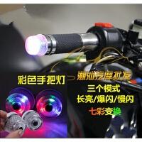 摩托车配件改装手把福喜鬼火RSZ踏板车助力车把套灯带灯手把SN7407 (配电池10个)