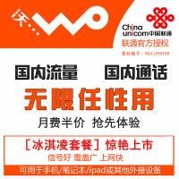 上海联通4G/3G无限量全国流量上网卡,冰激凌号码超96g72g60g48g