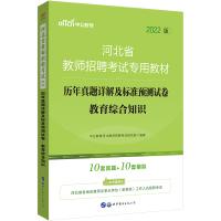 中公教育2021河北省教师招聘考试:历年真题详解及标准预测试卷教育综合知识