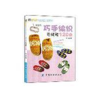 【二手旧书9成新】巧手编织毛线鞋120款 阿瑛 中国纺织出版社 9787518008070