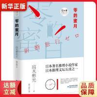 零的蜜月 高木彬光 施元辉 9787555018933 海峡文艺出版社 新华书店 品质保障
