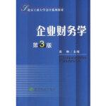 企业财务学(第3版) 袁琳 经济科学出版社 9787505861374