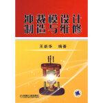 冲裁模设计制造与维修 王新华 机械工业出版社 9787111280286